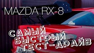 Самый быстрый тест-драйв - Mazda RX-8