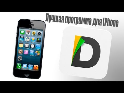 Лучшая программа для iPhone