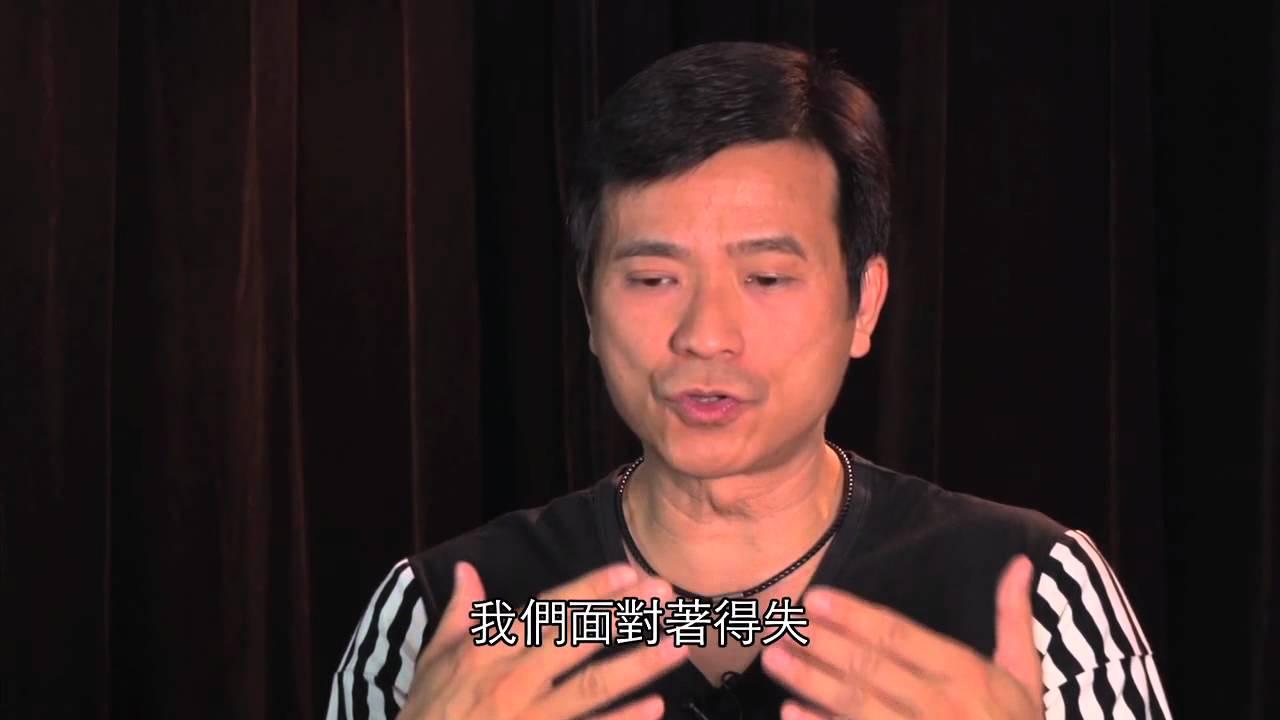 楊瑞麟:堅守人生角色 - YouTube