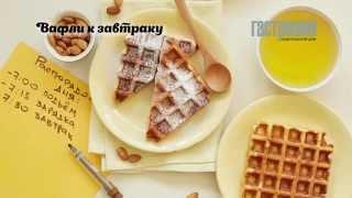 Вафли к завтраку(Один только запах жарящихся вафель способен поднять из постели любого соню. Подавайте вафли с ягодами –..., 2015-10-01T07:01:25.000Z)