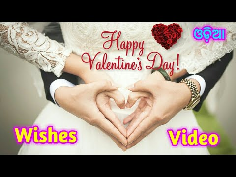 Odia Valentine's Day WhatsApp status l Valentines Day Wishes | Happy Valentine's Day l Odisha Aaina