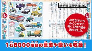 ドラえもんたちがナビゲートする楽しい漢字辞典と国語辞典の世界。漢字...