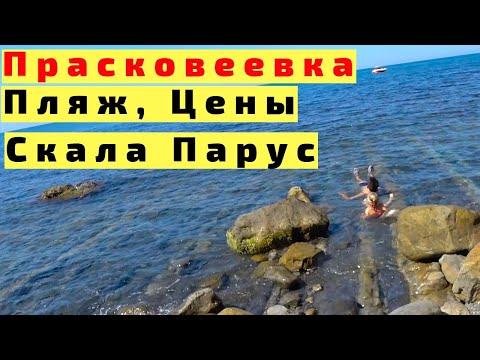 Прасковеевка Пляжи, Цены, Море, Отдых, Скала Парус с Детьми и Родителями