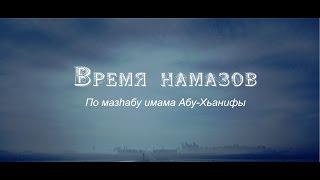 Время намазов. (Mahdi Russiy)(, 2016-05-05T18:19:06.000Z)