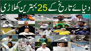 World Best 25 Cricket Players of History -تاریخ کے 25 بہترین کرکٹرز
