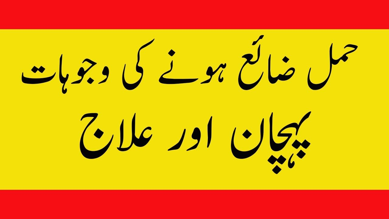 How To Get Pregnant Fast In Urdu/Hind - YouTube