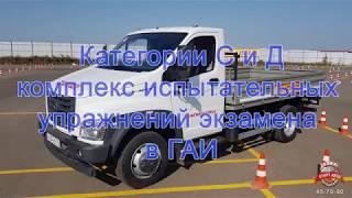 Категории С и Д экзамен в ГАИ в Магнитогорске