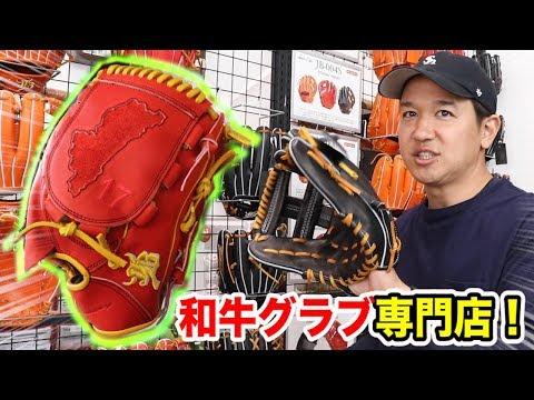 【速報】松坂大輔投手が和牛グラブを使い大ニュースに!お店に緊急訪問!