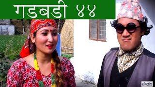 Nepali comedy video Gadbadi 44 by www.aamaagni.com