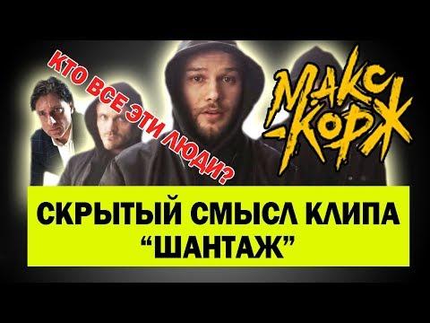 Скрытый смысл клипа Шантаж Макс Корж