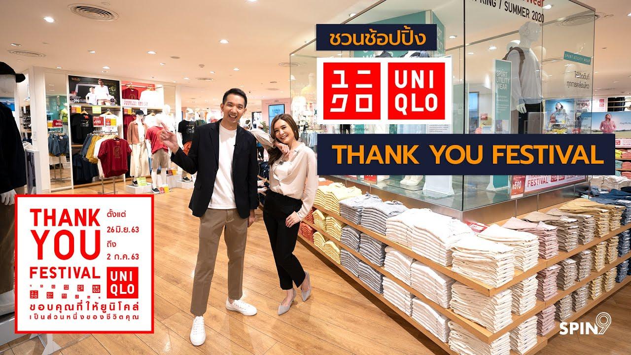 [spin9] ชวนช้อปปิ้ง Uniqlo Thank You Festival พร้อมพาชมไอเทมโปรดของอู๋-ซู่ชิง