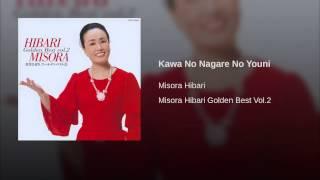 Kawa No Nagare No Youni