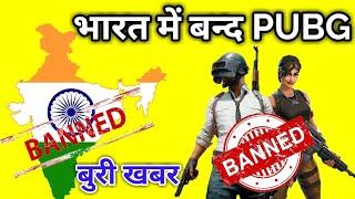 PUBG BANNED? 5 Most Shocking News To Ban PUBG Soon?2020 #raheemyt
