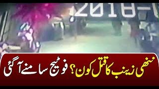 Who is the killer of Zainab ? new footage reveal