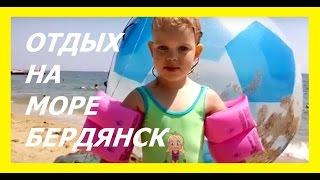 Отдых на море. Бердянская коса. Купаемся, катаемся на шаре, поймали рыбу-иглу.Vlog#1.(Вероника приехала отдыхать на море в Бердянск. Здесь живет наша бабушка, поэтому мы приезжаем сюда каждое..., 2016-08-01T14:00:04.000Z)