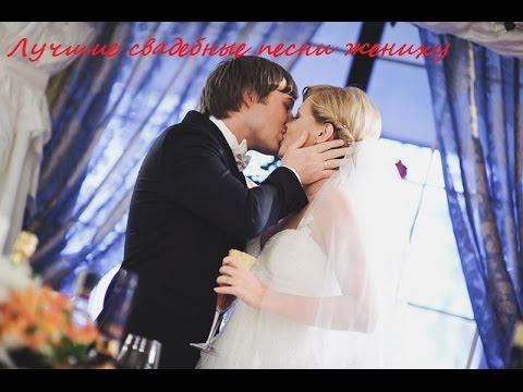 лучшие свадебные песни скачать торрент