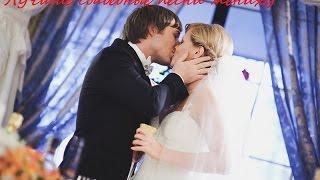 Лучшие свадебные песни жениху