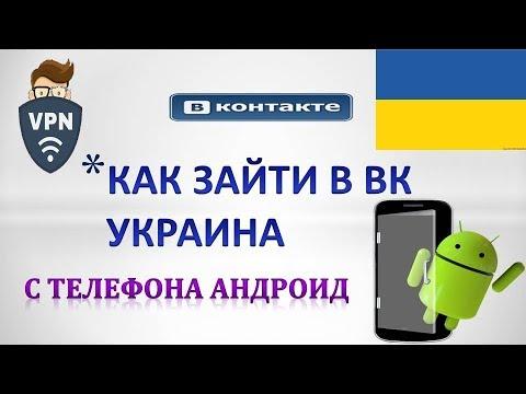 Как зайти в вк  Украина с Телефона.Как обойти блокировку вк
