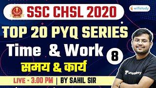 3:00 PM - SSC CHSL 2020-21 | Maths by Sahil Khandelwal | Top 20 PYQ Series | Time \u0026 Work