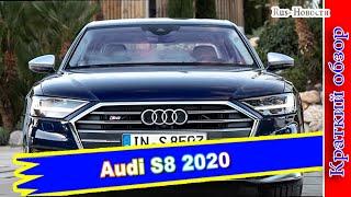Авто обзор - Audi S8 2020: новый спортивный седан уже в России