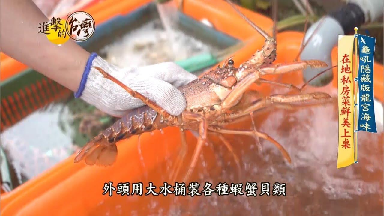 【進擊的台灣 預告】龜吼隱藏版龍宮海味 在地私房菜鮮美上桌