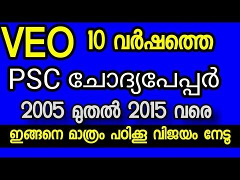 VEO Notification| Previous Question| Kerala psc village Extension officer |KERALA PSC