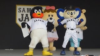 侍ジャパン強化試合 マスコットステージイベントからです。
