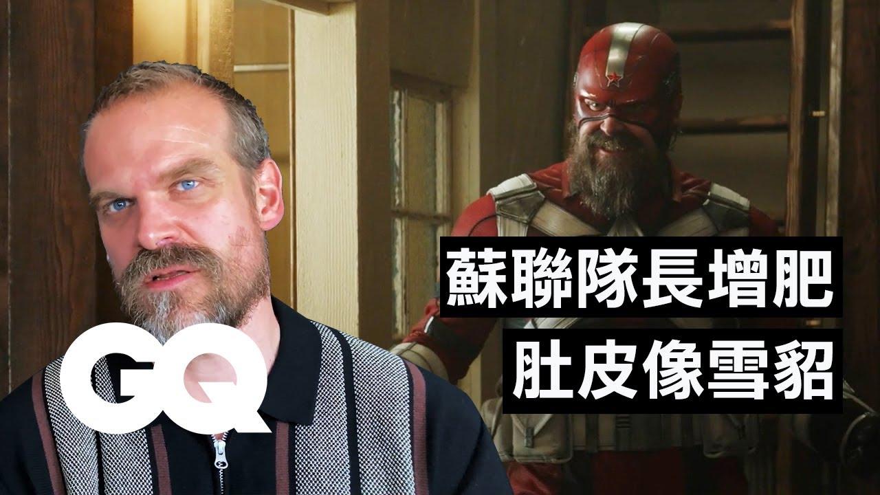 有肚子的超級英雄!大衛哈伯從《怪奇物語》到《黑寡婦》等經典角色 David Harbour Breaks Down His Iconic Characters 經典電影大解密 GQ Taiwan
