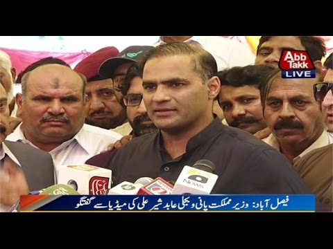 Faisalabad: State Minister for water and Power Abid Sher Ali talks to media