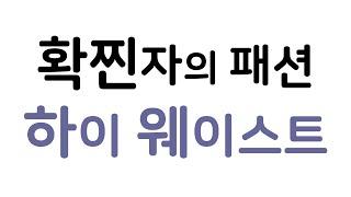 확찐자의 벨트 패션 (feat. 김정숙)