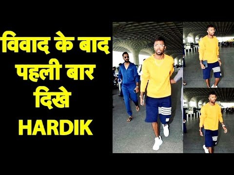 WATCH: Hardik Pandya spotted at Mumbai airport after Koffee with Karan controversy| Sports Tak