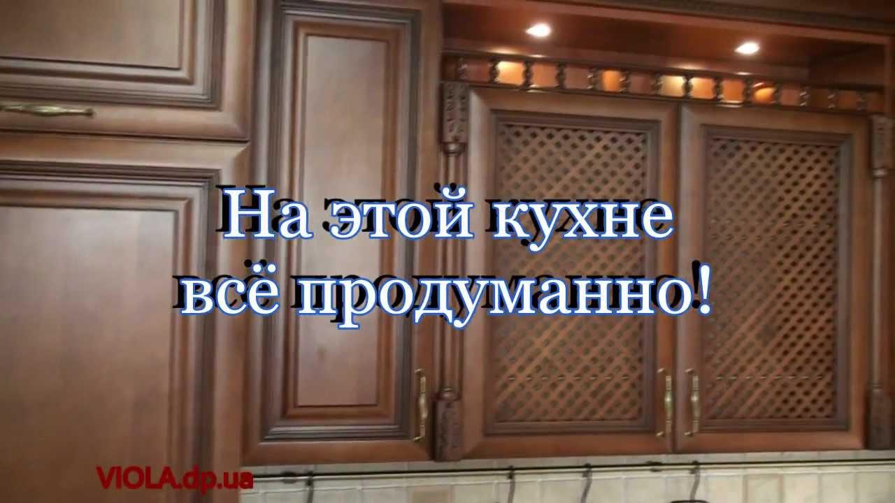Классическая кухня в Днепропетровске - YouTube