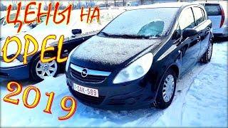 Опель цена 2019 январь. Авто из Литвы.