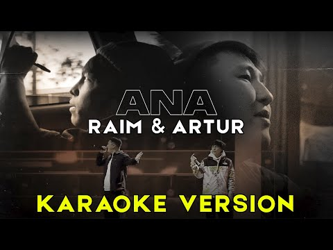 RaiM & Artur - Ana [Karaoke version] ОРИГИНАЛ МИНУС
