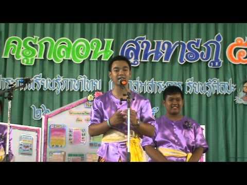โครงงานภาษาไทย  ม. ปลาย โ