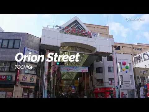Orion Street, Tochigi | Japan Travel Guide