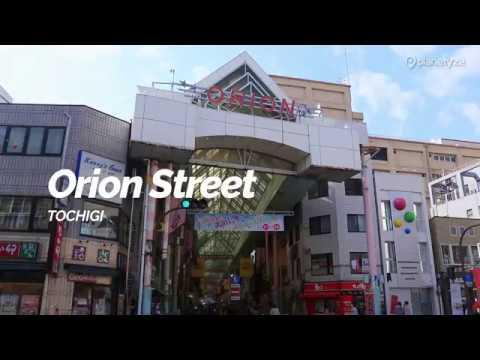 Orion Street, Tochigi | Japan Travel Guide
