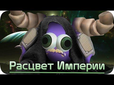 Ложный этап развития - Spore