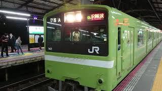 JR 大和路線 発車 新今宮駅