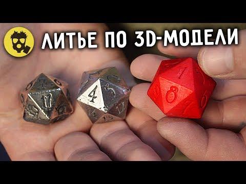 🔥 ЛИТЬЕ МЕТАЛЛОВ по 3D-моделям напечатанным на принтере.
