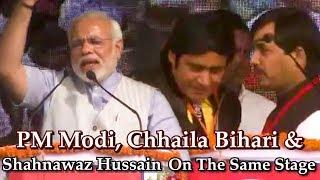 जब छैला बिहारी ने PM Modi को होली गीत सुनाया तो शाहनवाज जी ने कान में क्या कहा? देखिए पूरा वीडियो