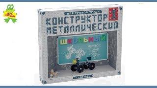 Школьный металлический конструктор № 1 для уроков труда 72 дет. от Десятое королевство
