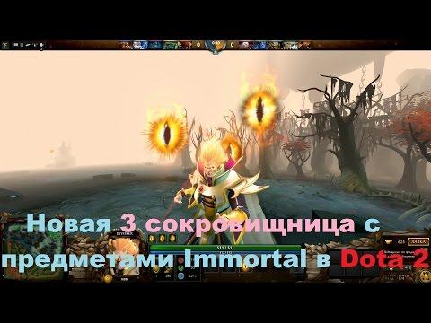 видео: Новая сокровищница immortal treasure 3 выпали волосы на Инвокера ti compendium 2015 в dota 2