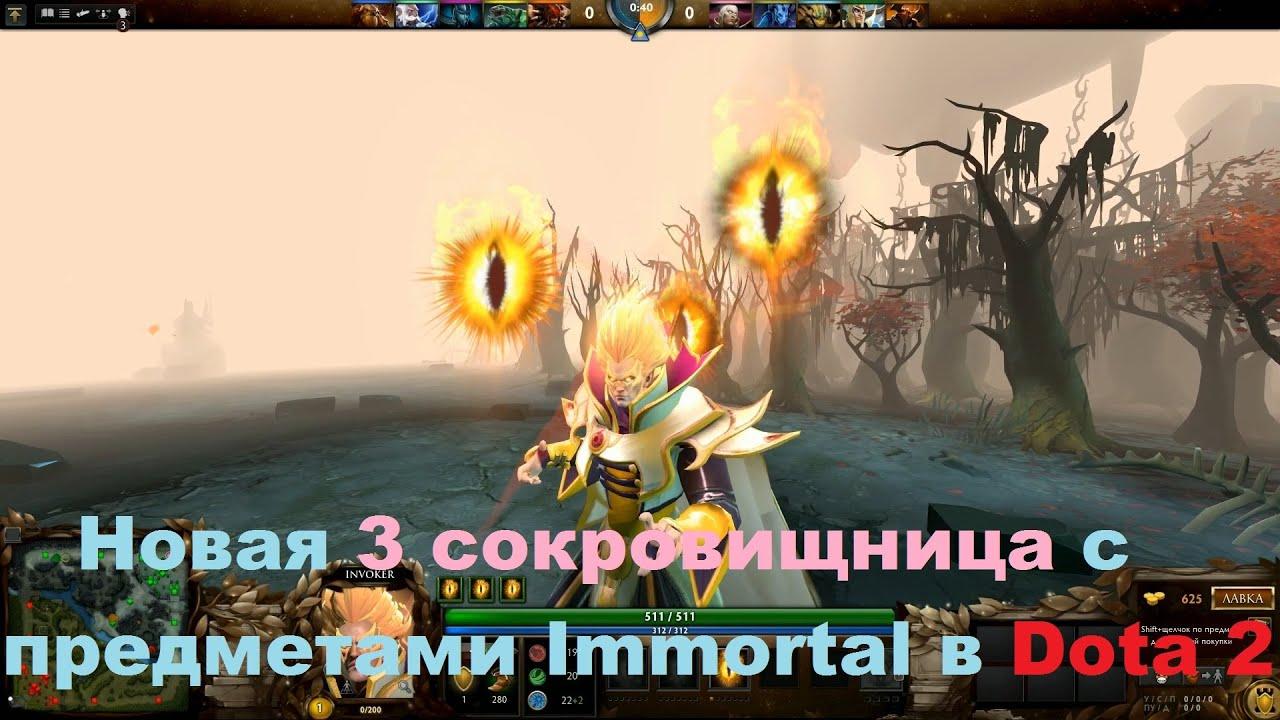 All 5 Immortal International 3 Items Compendium: Новая сокровищница Immortal Treasure 3 выпали волосы на