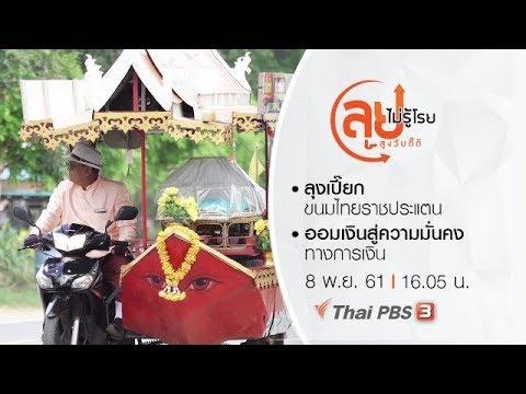 ลุงเปี๊ยก ขนมไทยราชประแตน/ ออมเงินสู่ความมั่นคงทางการเงิน - วันที่ 08 Nov 2018