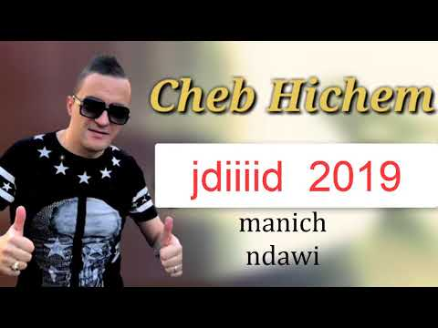 cheb hicham -manich ndawi -2019 jdiiid  عودة شاب هشام من جديد