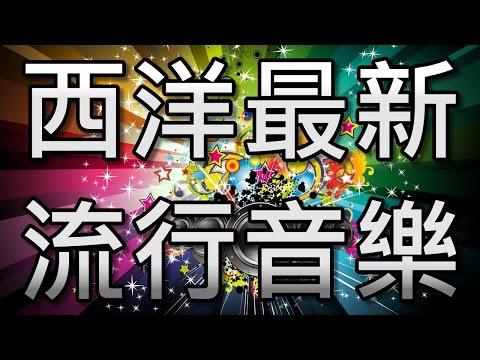 [M]西洋流行音樂1(Youtube)直播,[M]西洋流行音樂1(Youtube)網路電視,[M]西洋流行音樂1(Youtube)線上看