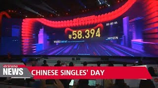 what is singles day