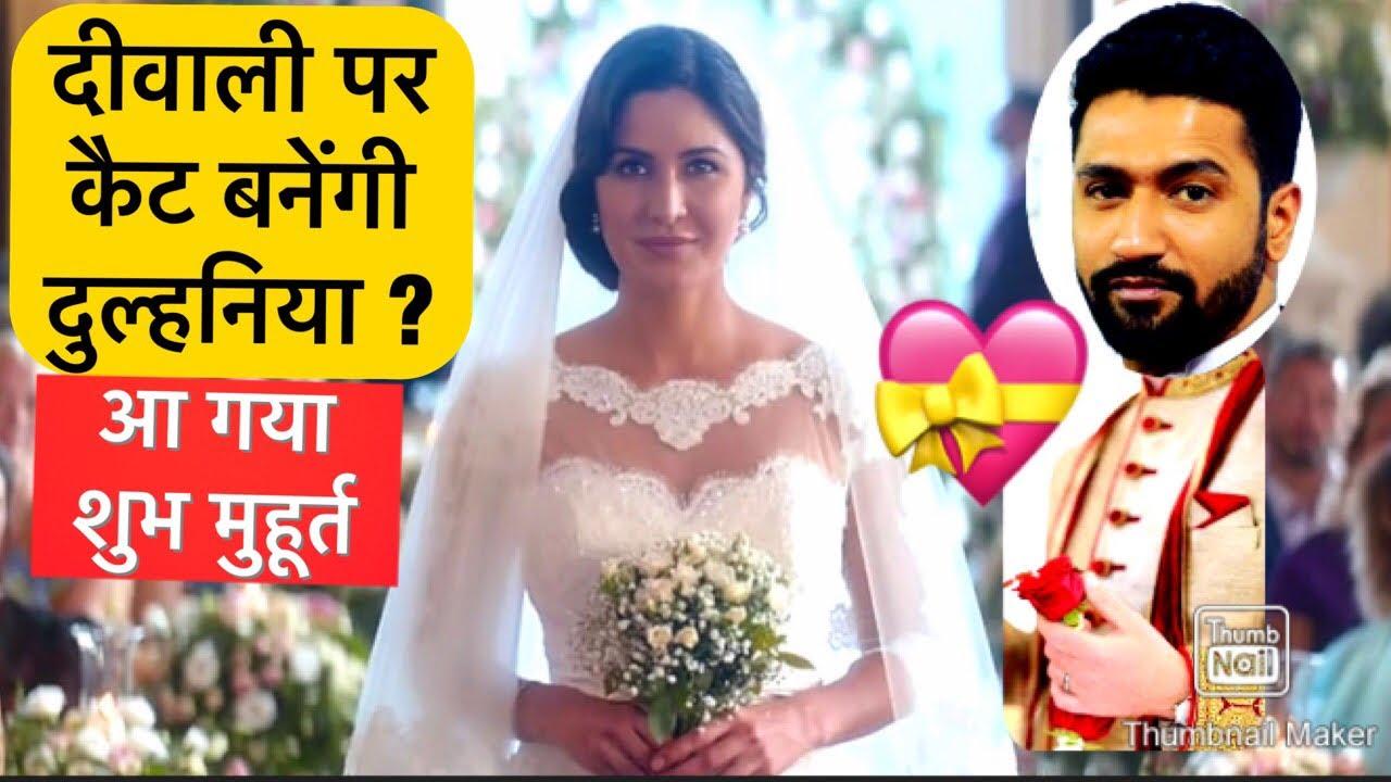 Katrina Kaif Wedding Announcemet ॥ Vicky Kaushal Ready For ...
