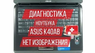 Laptop diagnostika ASUS K40AB, hech surati